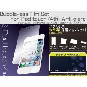 【メール便】【Trinity】iPod touch 第4世代 バブルレス 液晶保護フィルム アンチグレア ipod TR-PFSTCN1-BLAG|asshop