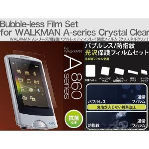 【メール便】【Trinity】 ウォークマン Aシリーズ 抗菌 バブルレス 液晶保護フィルム クリスタルクリア SONY WALKMAN A860シリーズ TR-PFSWMA1-BLCC|asshop