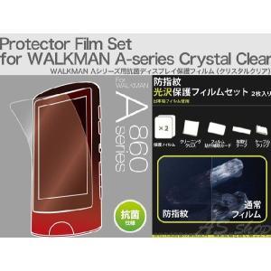 【メール便】【Trinity】 ウォークマン Aシリーズ 抗菌 液晶保護フィルム クリスタルクリア 2枚入り SONY WALKMAN A860シリーズ TR-PFSWMA1-CC|asshop