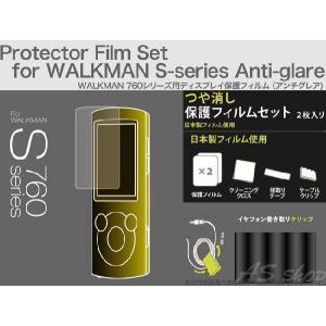 【メール便】【Trinity】 ウォークマン Sシリーズ 液晶保護フィルム アンチグレア 2枚入り SONY WALKMAN S760シリーズ S760K S760BT TR-PFSWMS1-AG|asshop