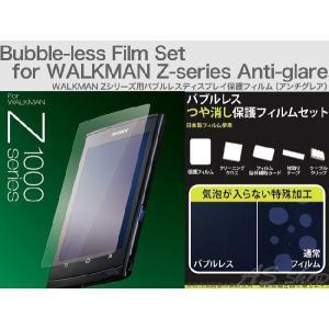 【メール便】【Trinity】 ウォークマン Zシリーズ バブルレス 液晶保護フィルム アンチグレア SONY WALKMAN TR-PFSWMZ1-BLAG|asshop