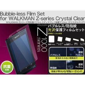 【メール便】【Trinity】 ウォークマン Zシリーズ 抗菌 バブルレス 液晶保護フィルム クリスタルクリア SONY WALKMAN TR-PFSWMZ1-BLCC|asshop