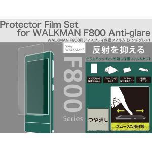 【メール便】【Trinity】 ウォークマン F800用 液晶保護フィルム アンチグレア SONY WALKMAN TR-PFWMF12-AG|asshop