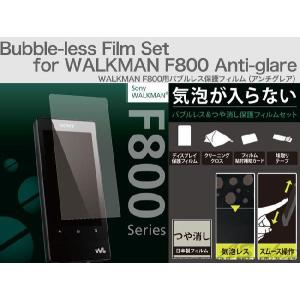 【メール便】【Trinity】ウォークマン F800用 バブルレス 液晶保護フィルム アンチグレア SONY NW-F807 NW-F806 NW-F805 fシリーズ TR-PFWMF12-BLAG|asshop