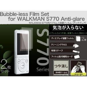 【メール便】【Trinity】 ウォークマン S770シリーズ バブルレス 液晶保護フィルム アンチグレア 2枚入り SONY WALKMAN TR-PFWMS12-BLAG|asshop