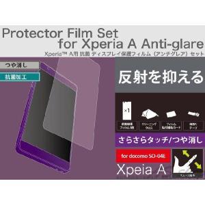 【メール便】【Trinity】 Xperia A ディスプレイ 保護フィルム アンチグレア docomo SO-04E TR-PFXPA-AG|asshop