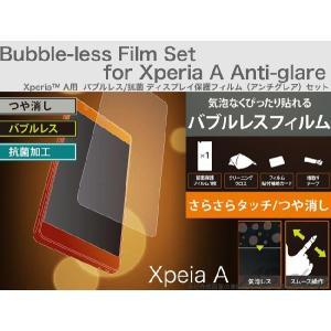 【メール便】【Trinity】 Xperia A バブルレス 抗菌 ディスプレイ 保護フィルム(アンチグレア) docomo SO-04E TR-PFXPA-BLAG|asshop