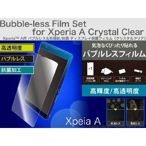 【メール便】【Trinity】 Xperia A バブルレス & 防指紋 抗菌 液晶保護フィルム(クリスタルクリア) docomo SO-04E TR-PFXPA-BLCC|asshop