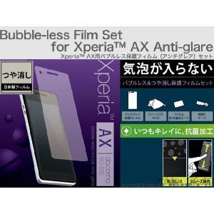【メール便】【Trinity】 Xperia AX バブルレス 液晶保護フィルム アンチグレア docomo SO-01E TR-PFXPAX-BLAG|asshop