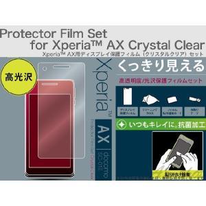 【メール便】【Trinity】 Xperia AX 液晶保護フィルム クリスタルクリア docomo SO-01E TR-PFXPAX-CC|asshop