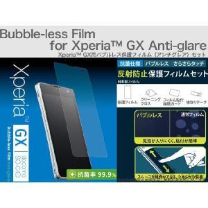 【メール便】【Trinity】 Xperia GX バブルレス 液晶保護フィルム アンチグレア docomo SO-04D TR-PFXPGX12-BLAG|asshop