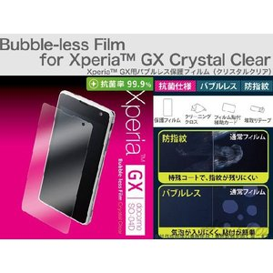 【メール便】【Trinity】 Xperia GX バブルレス 液晶保護フィルム クリスタルクリア docomo SO-04D TR-PFXPGX12-BLCC|asshop