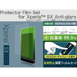 【メール便】【Trinity】 Xperia SX 液晶保護フィルム アンチグレア docomo SO-05D TR-PFXPSX12-AG|asshop