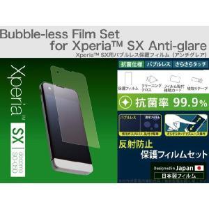 【メール便】【Trinity】 Xperia SX バブルレス 液晶保護フィルム アンチグレア docomo SO-05D TR-PFXPSX12-BLAG|asshop