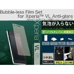 【メール便】【Trinity】 Xperia VL バブルレス 液晶保護フィルム アンチグレア au SOL21 TR-PFXPVL-BLAG|asshop