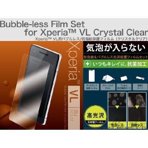 【メール便】【Trinity】 Xperia VL バブルレス 液晶保護フィルム クリスタルクリア au SOL21 TR-PFXPVL-BLCC|asshop