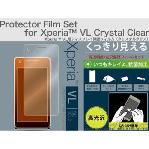 【メール便】【Trinity】 Xperia VL 液晶保護フィルム クリスタルクリア au SOL21 TR-PFXPVL-CC|asshop