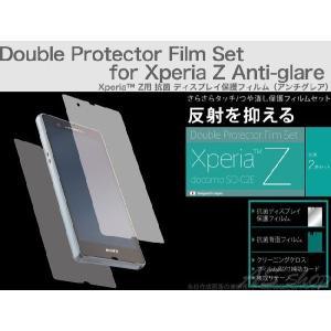 【メール便】【Trinity】 Xperia Z 抗菌 液晶保護フィルム アンチグレア セット docomo SO-02E TR-PFXPZ-AG|asshop