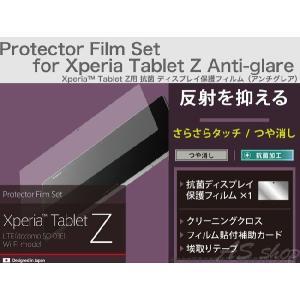 【メール便】【Trinity】 Xperia Tablet Z 抗菌 液晶保護フィルム アンチグレア docomo SO-03E TR-PFXPZT-AG|asshop