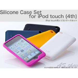 【メール便】【Trinity】 iPod touch 第4世代 シリコンケース セット ipod タッチ 4th TR-SCSTCN|asshop
