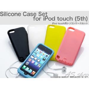 【メール便】【Trinity】 iPod touch 第5世代 シリコンケース セット ipod タッチ 5th TR-SCTC12|asshop