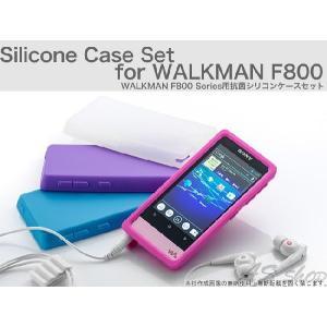 【メール便】【Trinity】トリニティー ウォークマン F800シリーズ シリコンケース セット WALKMAN NW-F807 NW-F806 NW-F805 カバー ケース walkman TR-SCWMF12|asshop