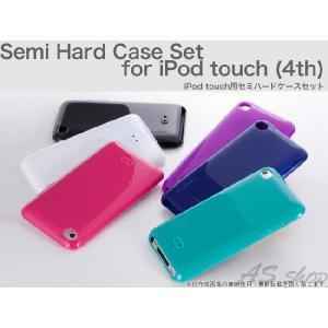 【メール便】【Trinity】 iPod touch 第4世代 セミ ハードケース セット ipod タッチ 4th TR-SHCSTCN|asshop