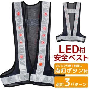 安全ベスト LED 搭載 反射ベスト メッシュ 安全チョッキ 反射帯 警備服 防犯 パトロールベスト|asshop