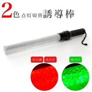 誘導灯 LED 赤色 緑色 2色切替 誘導棒 工事現場 夜間警備 合図灯 停止棒|asshop