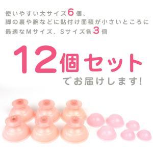 カッピング 吸玉 シリコン製 計12個セット 吸い玉 吸角 ツボ刺激 エステ マッサージ|asshop|07