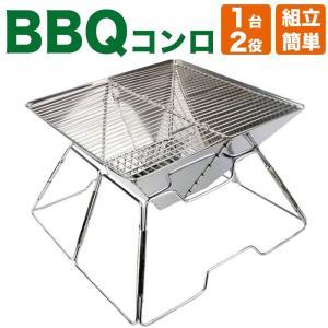 バーベキューコンロ ステンレス 小型 折りたたみ コンパクト バーベキュー BBQ グリル コンロ 卓上|asshop
