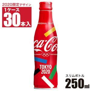 コカ・コーラ 2020限定 スリムボトル 250ml 1ケース 30本入り 炭酸飲料 Coca Co...