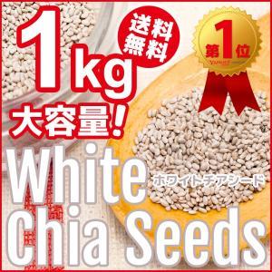 ホワイトチアシード 1kg 大容量 ダイエットフード...