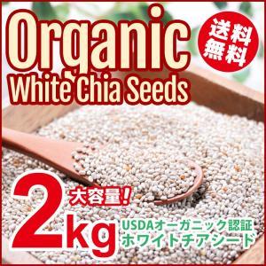 オーガニック チアシード ホワイト 2kg USDAオーガニック認証取得 ホワイトチアシード スーパーフード ダイエットフード|asshop
