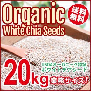 オーガニック チアシード ホワイト 20kg USDAオーガニック認証取得 ホワイトチアシード スーパーフード ダイエットフード|asshop