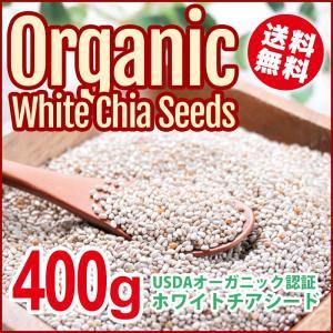 オーガニック チアシード ホワイト 400g USDAオーガニック認証取得 ホワイトチアシード スーパーフード ダイエットフード|asshop