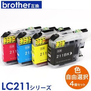 Brother ブラザー LC211 対応 互換インク 4個セット 福袋 4色セット インクカードリッジ プリンターインク LC211BK LC211C LC211M LC211Y asshop