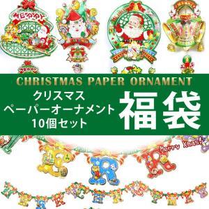 クリスマス ペーパー オーナメント 10個セット 福袋 サンタクロース ツリー リース デザイン など ガーランド asshop