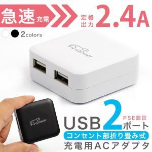 スマホ 充電器 コンセント 2口 USB ACアダプター 急速 2.4A USBコンセント 2ポート 2400mAh iphone アイコス Android