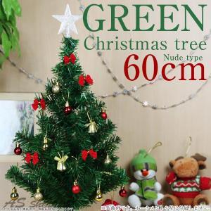 クリスマスツリー ミニ 全長 60cm ヌードツリー グリー...