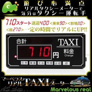 ・遊び心満点!リアルタクシーメーターで気分はタクシー運転手!! ・[乗車]ボタンを押すと710円から...