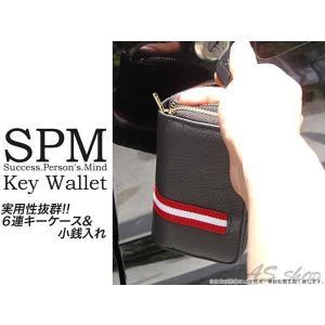 【SPM】ダブルファスナーマルチキーウォレット 6連キーホルダー&コインケース 小銭入れ兼小物入れ スマートキーケース|asshop