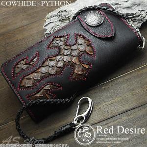 Red Desire パイソン × カウハイド レッドステッチ バイカーズウォレット 長財布 メンズ サイフ asshop