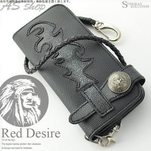 Red Desire スティングレイ × カウハイド バイカーズウォレット 長財布 メンズ サイフ asshop