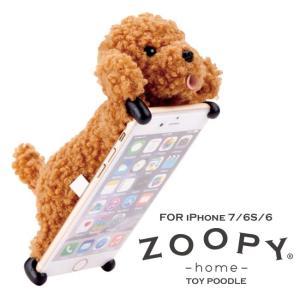 iphone カバー ZOOPY home トイプードル iPhone7 iPhone6S/6 対応 カバー 犬 ズーピー|asshop