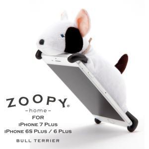 iphone 7plusケース イヌ ぬいぐるみ スマホケース ZOOPY home ブルテリア iPhone 7 PLus iPhone 6s Plus/6 Plus 対応 カバー zoopy ズーピー 犬|asshop