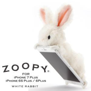 iphone 7plusケース ウサギ ぬいぐるみ スマホケース ZOOPY 白うさぎ iPhone 7 PLus iPhone 6s Plus/6 Plus 対応 カバー zoopy ズーピー 動物 ホワイト|asshop