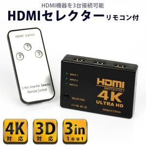 HDMI 切替器 セレクター 4K 3D 対応 3入力 1出力 タイプ 3ポート リモコン 付き スイッチャー|asshop