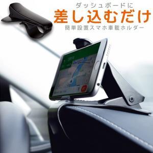 スマホホルダー 車載ホルダー クリップ式  差し込み設置式 HUD設計 iPhone Xperia Galaxy AQUOS 多機種対応|asshop