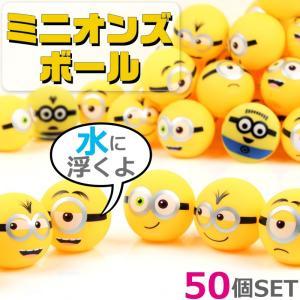 ミニオン グッズ 水に浮く ミニオンズ ボール 50個セット すくい人形 子供会景品 asshop